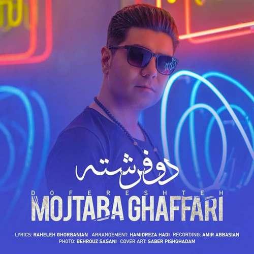 دانلود آهنگ جدید دو فرشته مجتبی غفاری