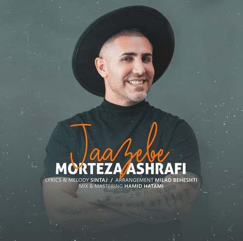 دانلود آهنگ جدید جاذبه مرتضی اشرفی