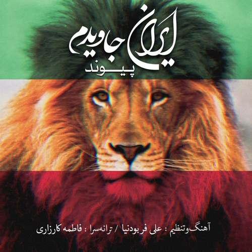 دانلود آهنگ جدید ایران جاویدم پیوند