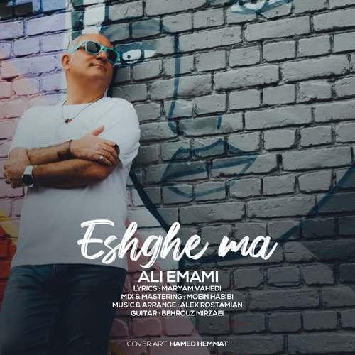 دانلود آهنگ جدید عشق ما علی امامی