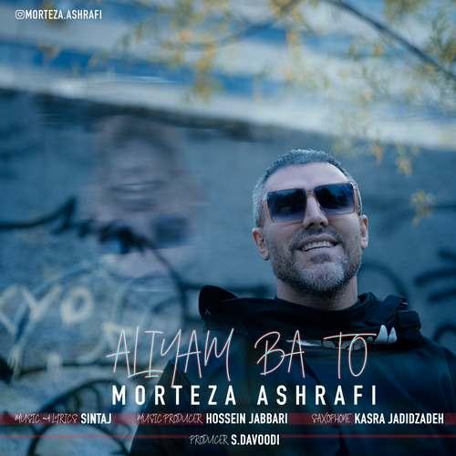 دانلود آهنگ جدید عالی ام با تو مرتضی اشرفی