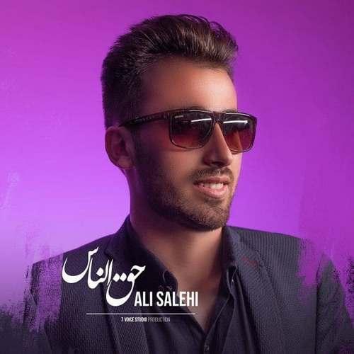 دانلود آهنگ جدید حق الناس علی صالحی