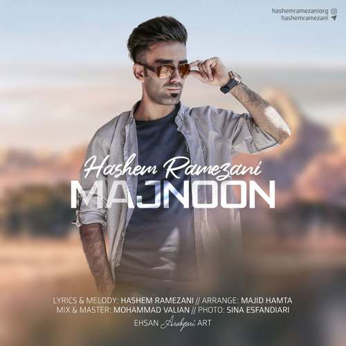 دانلود آهنگ جدید مجنون هاشم رمضانی