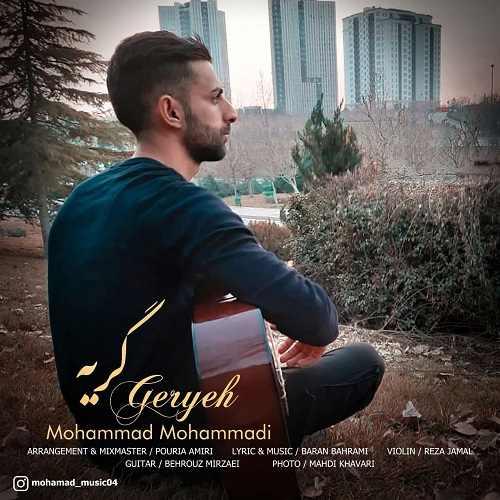 دانلود آهنگ جدید گریه محمد محمدی