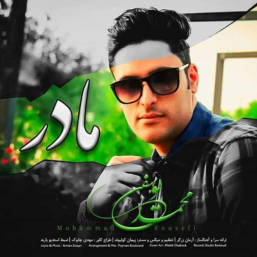 دانلود آهنگ جدید مادر محمد یوسفی