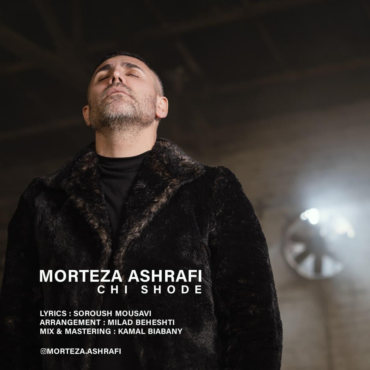 دانلود آهنگ جدید چی شده مرتضی اشرفی