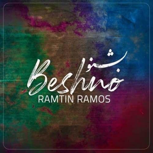 دانلود آهنگ جدید بشنو رامتین راموس