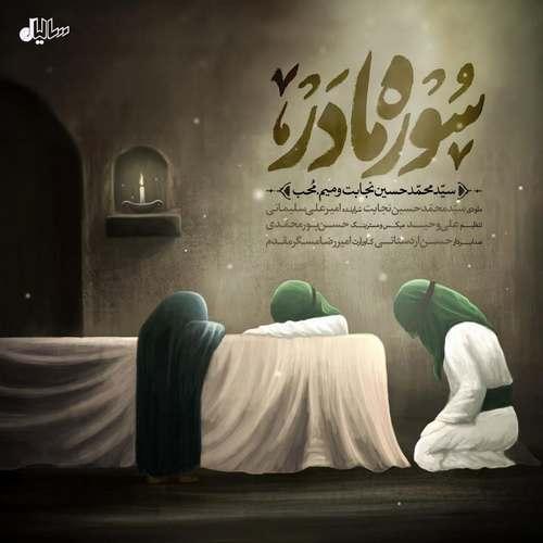 دانلود آهنگ جدید سوره مادر سید محمدحسین نجابت و میم محب