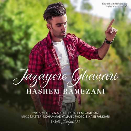 دانلود آهنگ جدید جزایر قناری هاشم رمضانی