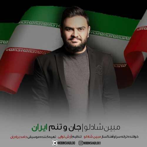 دانلود آهنگ جدید جان و تنم ایران مبین شادلو
