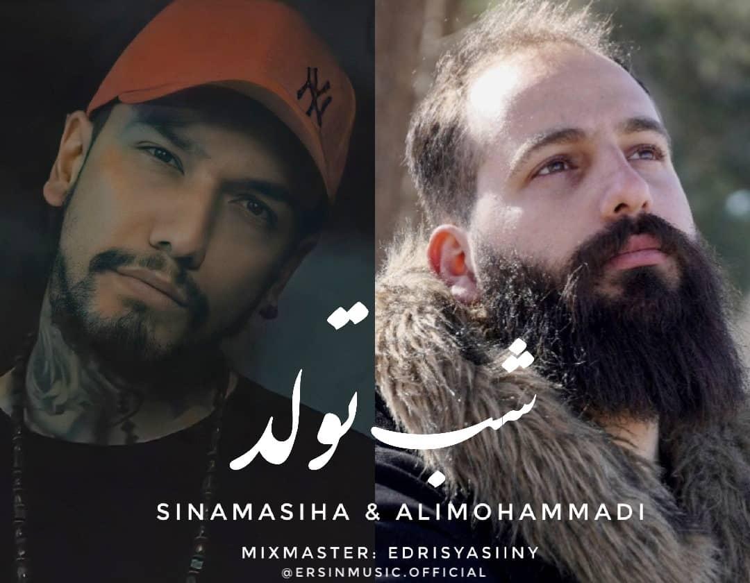 دانلود آهنگ جدید شب تولد سینا مسیحا و علی محمدی