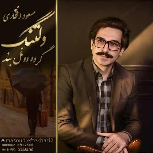 دانلود آهنگ جدید تنگه دلم مسعود افتخاری