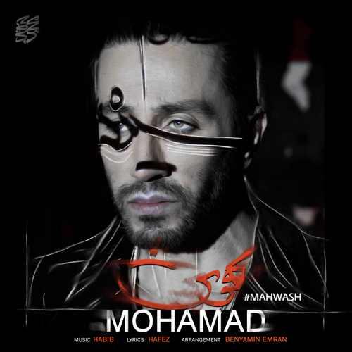 دانلود آهنگ جدید مهوش محمد