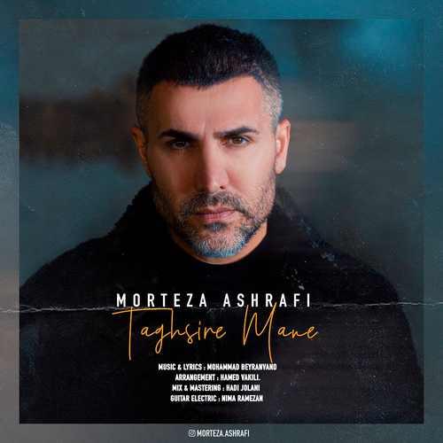 دانلود آهنگ جدید تقصیر منه مرتضی اشرفی