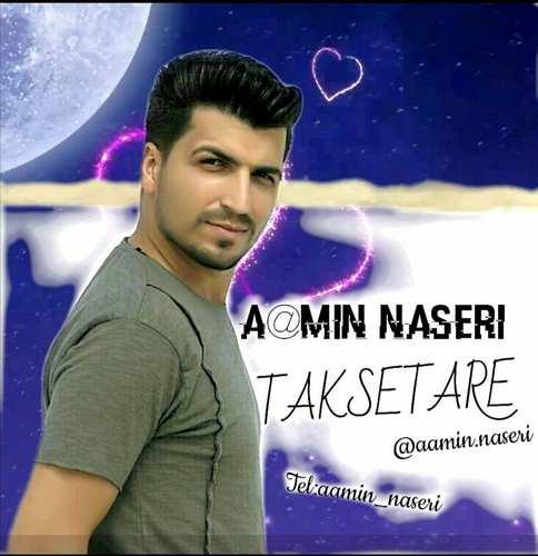 دانلود آهنگ جدید تکستاره آمین ناصری