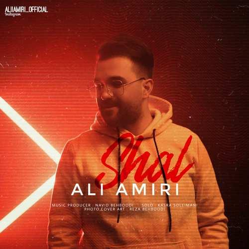 دانلود آهنگ جدید شال علی امیری