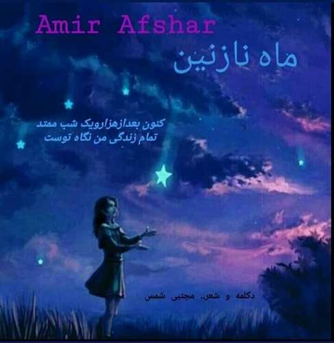 دانلود آهنگ جدید ماه نازنین امیر افشار