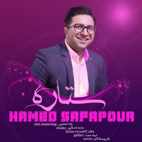 دانلود آهنگ جدید ستاره حامد صفاپور