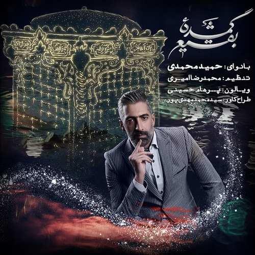 دانلود آهنگ جدید گمشده بقیع حمید محمدی