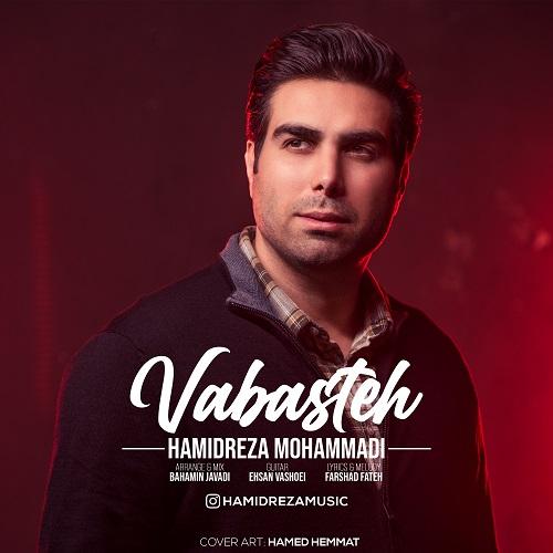 دانلود آهنگ جدید وابسته حمیدرضا محمدی