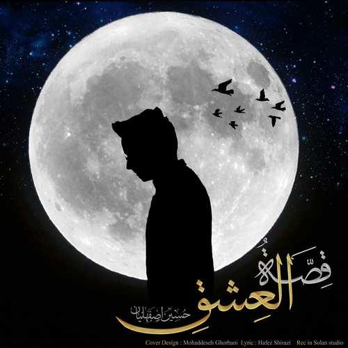دانلود آهنگ جدید قصه العشق حسین اصفهانیان