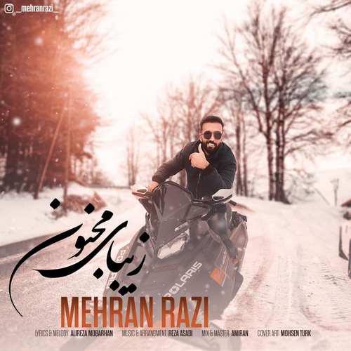 دانلود آهنگ جدید زیبای مجنون مهران رضی