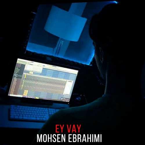 دانلود آهنگ جدید ای وای محسن ابراهیمی