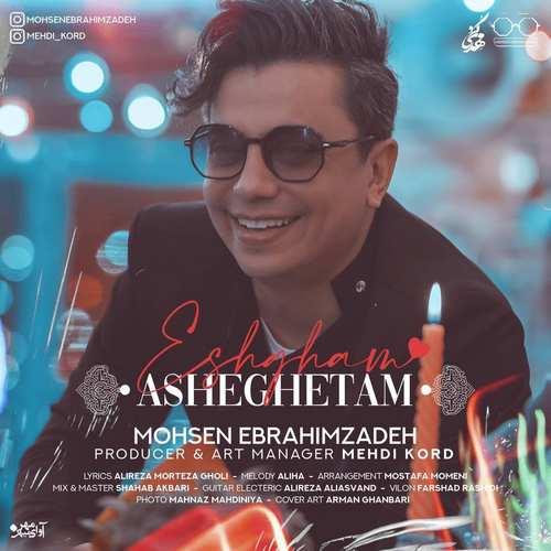 دانلود آهنگ جدید عشقم عاشقتم محسن ابراهیم زاده