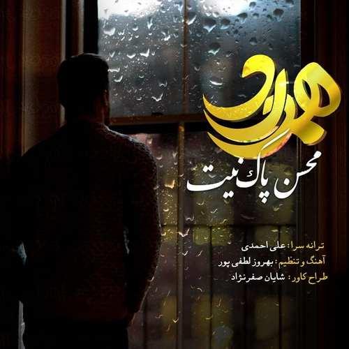 دانلود آهنگ جدید هم درد محسن پاک نیت