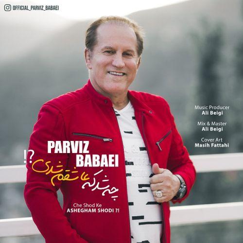 دانلود آهنگ جدید چه شد که عاشقم شدی پرویز بابایی