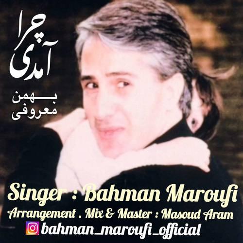 دانلود آهنگ جدید چرا آمدی بهمن معروفی