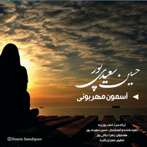 دانلود آهنگ جدید آسمون مهربونی حسین سعیدی پور