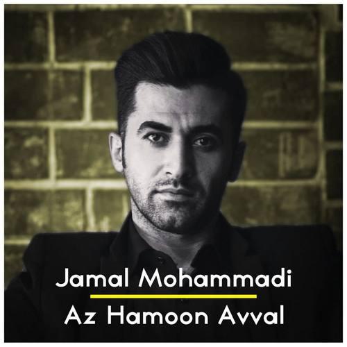 دانلود آهنگ جدید از همون اول جمال محمدی