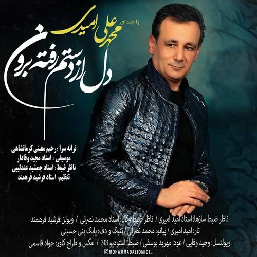 دانلود آهنگ جدید دل از دستم رفته برون محمد علی امیدی