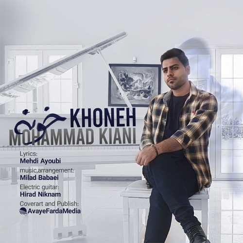 دانلود آهنگ جدید خونه محمد کیانی