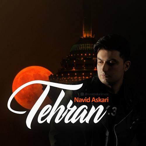 دانلود آهنگ جدید تهران نوید عسکری