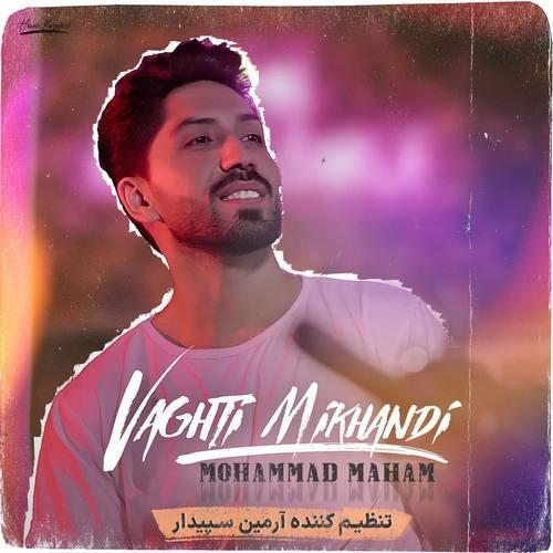 دانلود آهنگ جدید وقتی میخندی محمد مهام