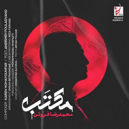 دانلود آهنگ جدید مکتب محمدرضا فروتن