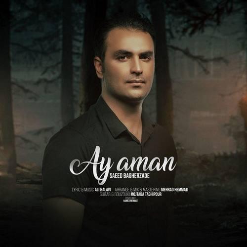 دانلود آهنگ جدید آی آمان سعید باقرزاده