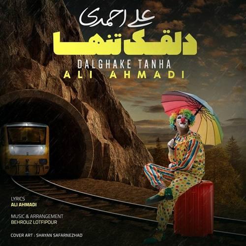 دانلود آهنگ جدید دلقک تنها علی احمدی