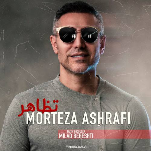 دانلود آهنگ جدید تظاهر مرتضی اشرفی