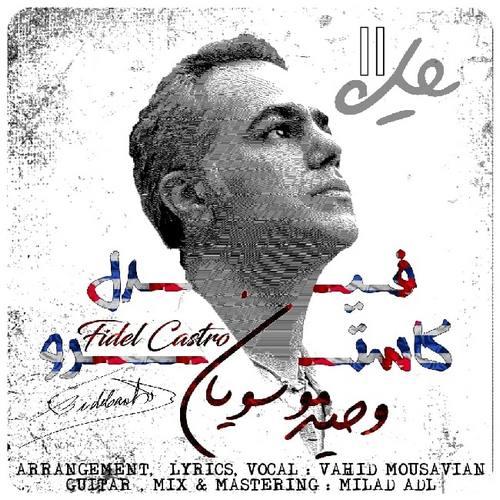 دانلود آهنگ جدید فیدل کاسترو وحید موسویان