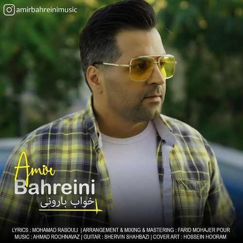 دانلود آهنگ جدید خواب بارونی امیر بحرینی