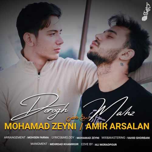 دانلود آهنگ جدید دروغ محض محمد زینی و امیر ارسلان